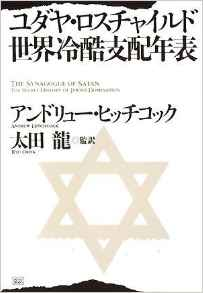 japan-the-synagogue-of-satan