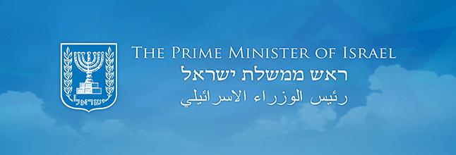 Israeli Prime Minister's Office